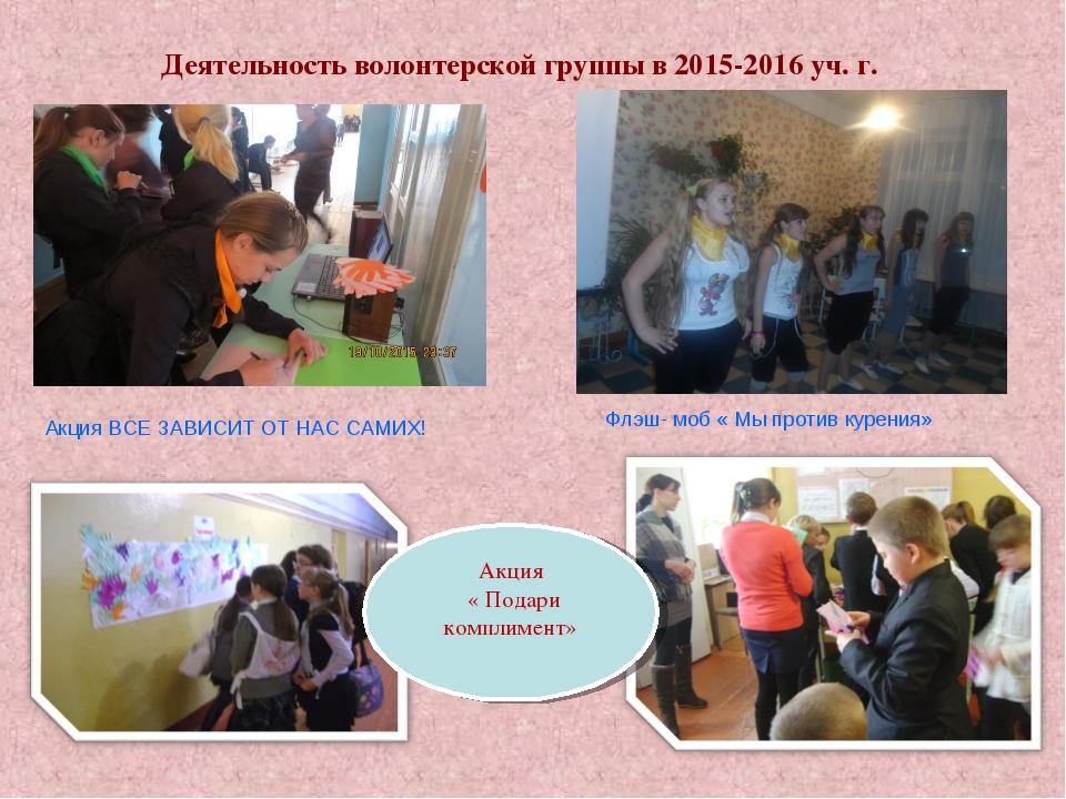 Деятельность волонтерской группы в 2015-2016 уч. г. Акция ВСЕ ЗАВИСИТ ОТ НАС...