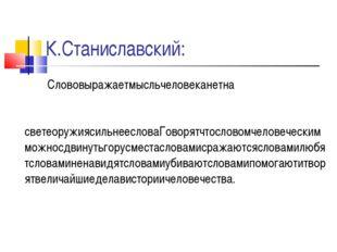 К.Станиславский: Слововыражаетмысльчеловеканетна светеоружиясильнеесловаГовор