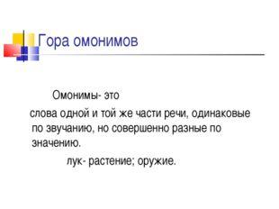 Гора омонимов Омонимы- это слова одной и той же части речи, одинаковые по зву