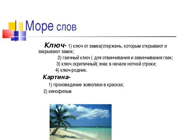 Море слов Ключ- 1) ключ от замка(стержень, которым открывают и закрывают замо...