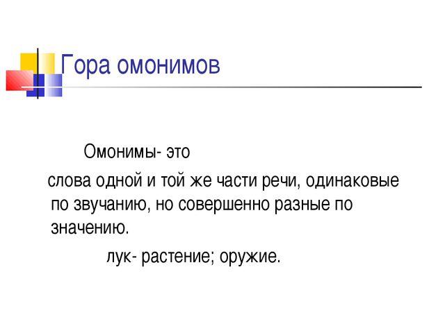 Гора омонимов Омонимы- это слова одной и той же части речи, одинаковые по зву...