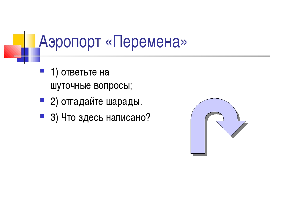 Аэропорт «Перемена» 1) ответьте на шуточные вопросы; 2) отгадайте шарады. 3)...