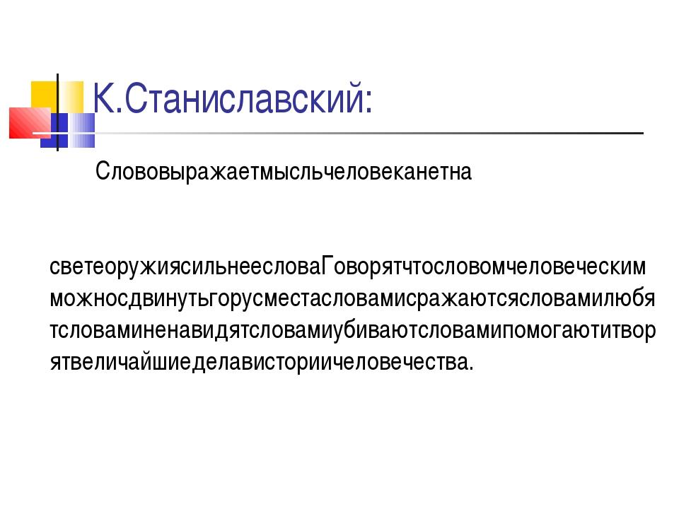 К.Станиславский: Слововыражаетмысльчеловеканетна светеоружиясильнеесловаГовор...