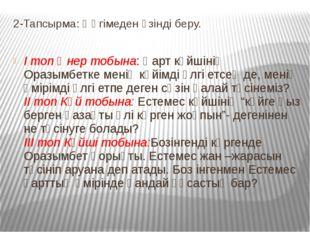 2-Тапсырма: Әңгімеден үзінді беру. І топ Өнер тобына: Қарт күйшінің Оразымбет