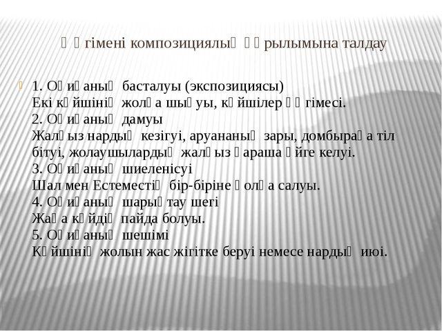 Әңгімені композициялық құрылымына талдау 1. Оқиғаның басталуы (экспозициясы)...