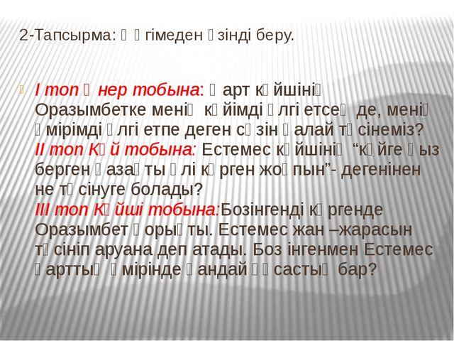 2-Тапсырма: Әңгімеден үзінді беру. І топ Өнер тобына: Қарт күйшінің Оразымбет...
