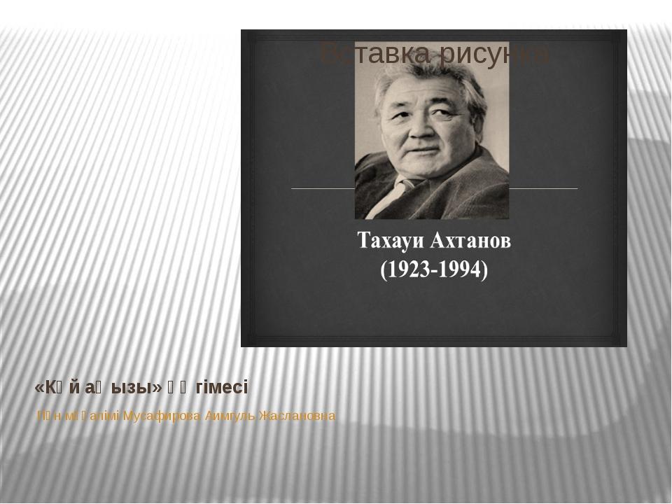 «Күй аңызы» әңгімесі Пән мұғалімі Мусафирова Аимгуль Жаслановна