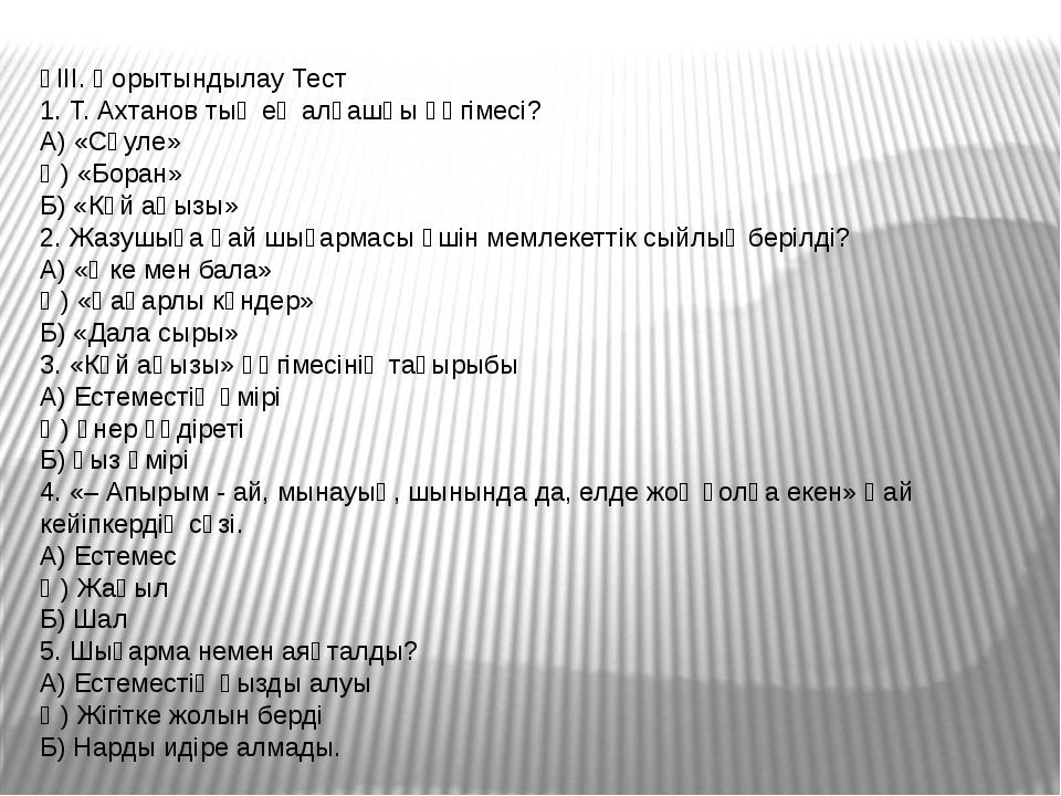ҮІІІ. Қорытындылау Тест 1. Т. Ахтанов тың ең алғашқы әңгімесі? А) «Сәуле» Ә)...