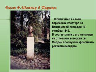 Памятник Ф.Шопену в Желязовой Воле под Варшавой Фридерик Шопен похоронен на