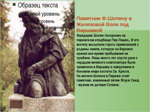 Эжен Делакруа. Портрет Фредерика Шопена