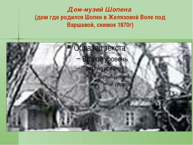 Комната Ф.Шопена в доме-музее в Желязовой Воле под Варшавой