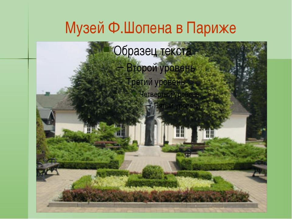 В 1831 Шопен поселился в Париже. Он любил выступать в домах своих друзей и п...