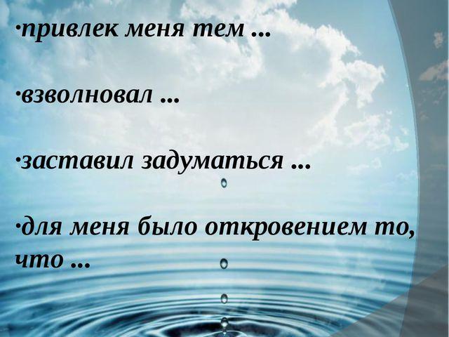 Урок: ·привлек меня тем ... ·взволновал ... ·заставил задуматься ... ·для мен...