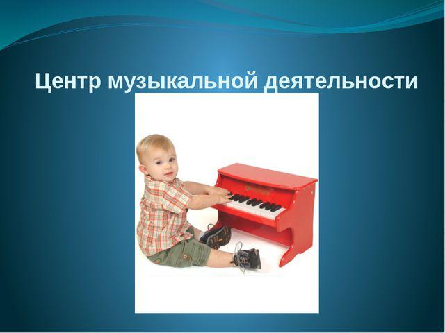 Центр музыкальной деятельности