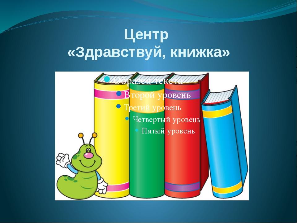 Центр «Здравствуй, книжка»