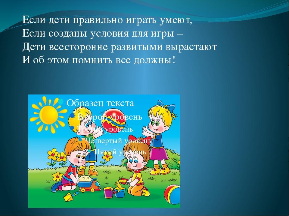 Если дети правильно играть умеют, Если созданы условия для игры – Дети всест...