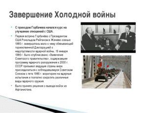 С приходом Горбачева начался курс на улучшение отношений с США. Первая встреч