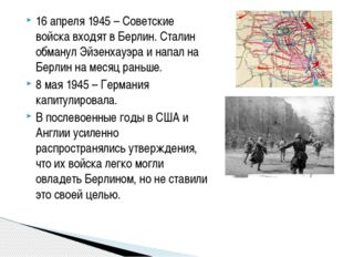 16 апреля 1945 – Советские войска входят в Берлин. Сталин обманул Эйзенхауэра