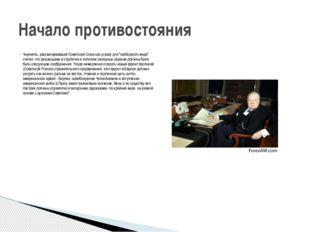 """Черчилль, рассматривавший Советский Союз как угрозу для """"свободного мира"""", сч"""