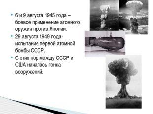 6 и 9 августа 1945 года – боевое применение атомного оружия против Японии. 29