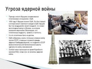 Приход к власти Хрущева ознаменовался потеплением в отношениях с США. 1959 го
