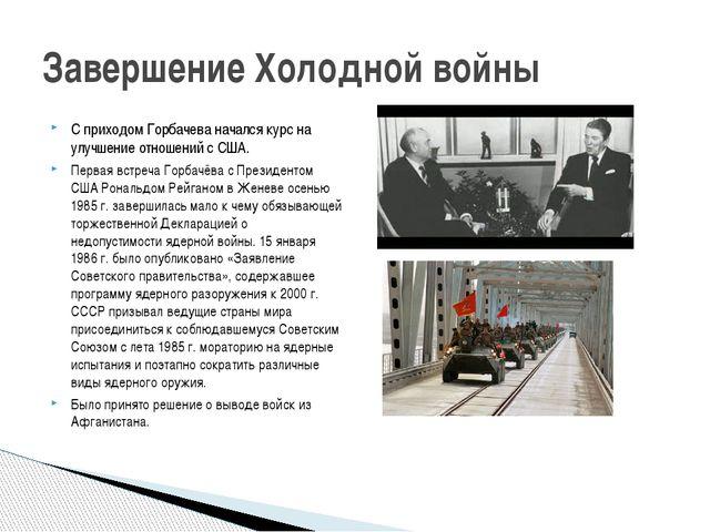 С приходом Горбачева начался курс на улучшение отношений с США. Первая встреч...