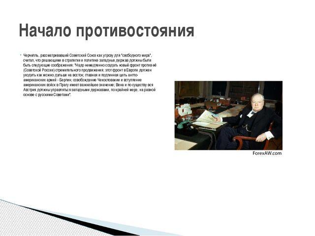 """Черчилль, рассматривавший Советский Союз как угрозу для """"свободного мира"""", сч..."""