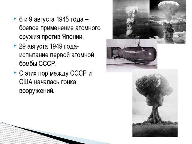6 и 9 августа 1945 года – боевое применение атомного оружия против Японии. 29...