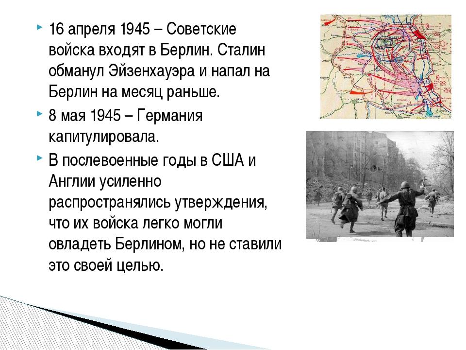 16 апреля 1945 – Советские войска входят в Берлин. Сталин обманул Эйзенхауэра...