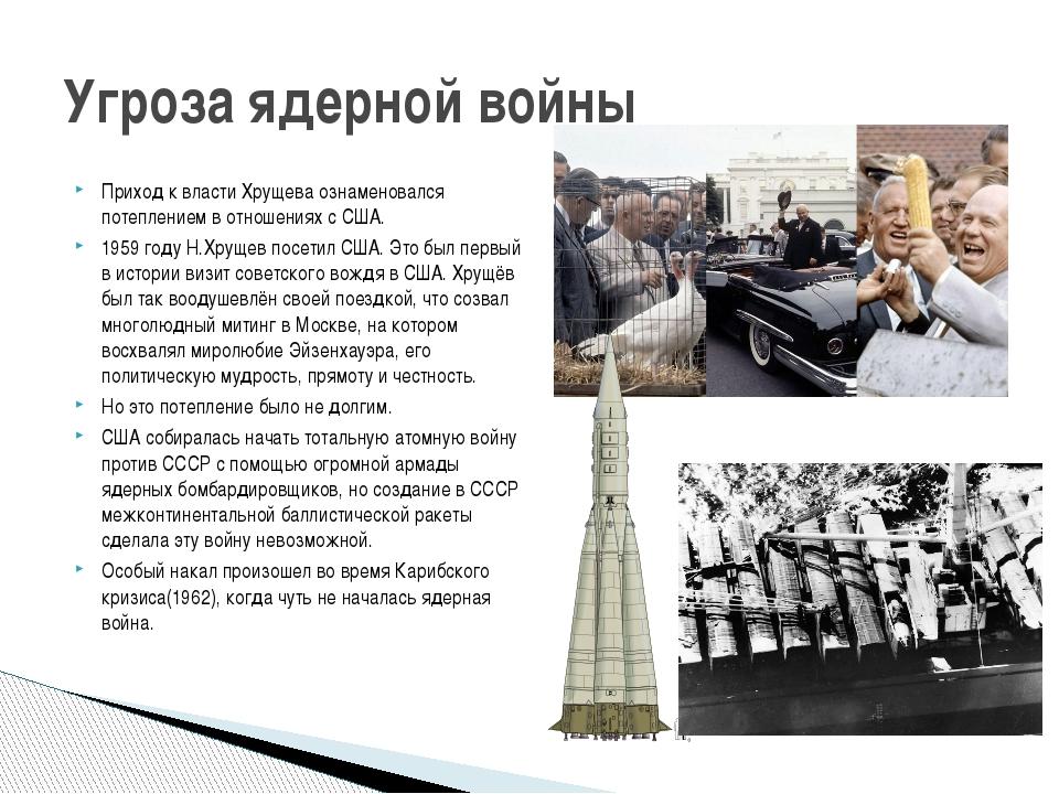 Приход к власти Хрущева ознаменовался потеплением в отношениях с США. 1959 го...