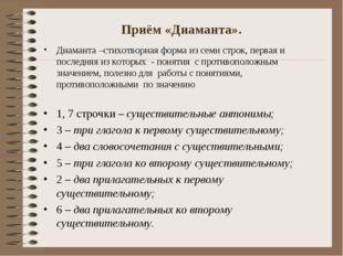 Приём «Диаманта». Диаманта –стихотворная форма из семи строк, первая и послед