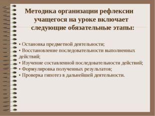 Методика организации рефлексии учащегося на уроке включает следующие обязате