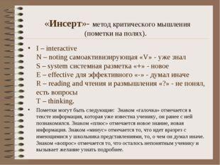 «Инсерт»- метод критического мышления (пометки на полях). I – interactive N