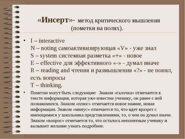 «Инсерт»- метод критического мышления (пометки на полях). I – interactive N...