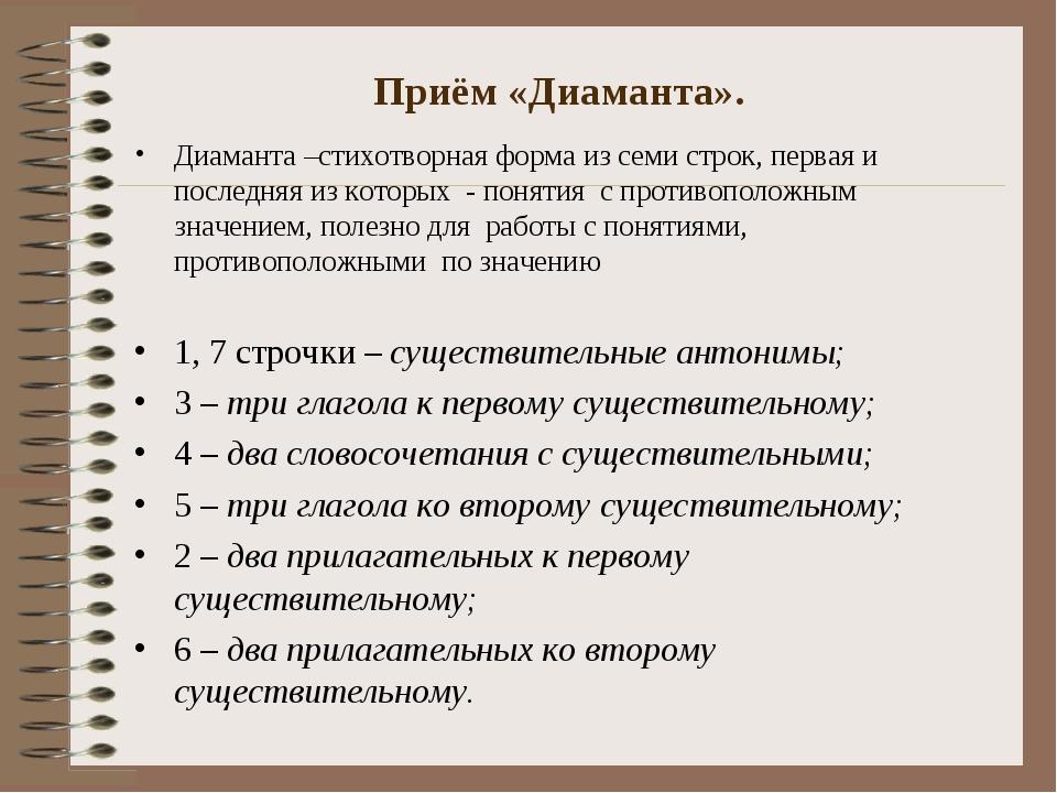Приём «Диаманта». Диаманта –стихотворная форма из семи строк, первая и послед...