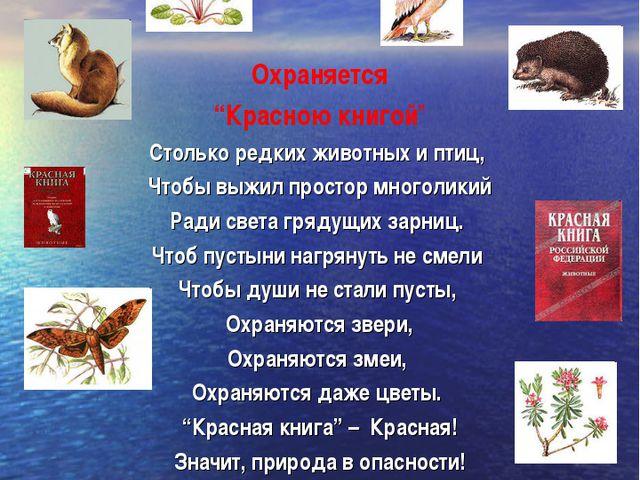 """Охраняется """"Красною книгой"""" Столько редких животных и птиц, Чтобы выжил прост..."""