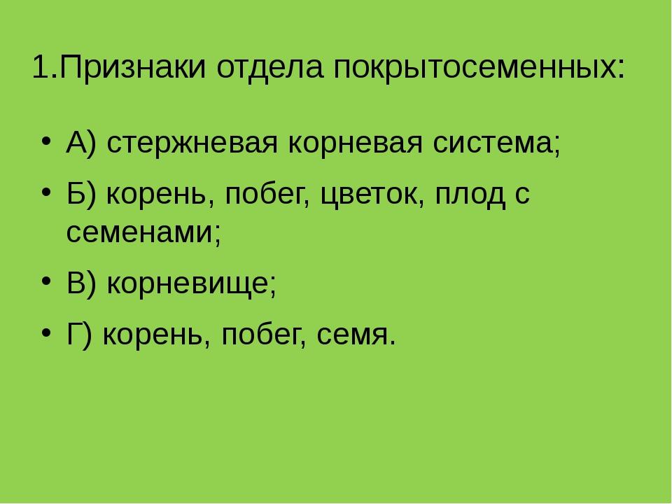 А) стержневая корневая система; Б) корень, побег, цветок, плод с семенами; В)...