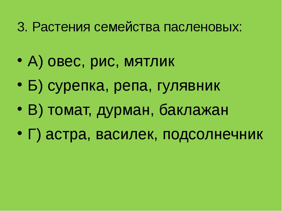 3. Растения семейства пасленовых: А) овес, рис, мятлик Б) сурепка, репа, гуля...