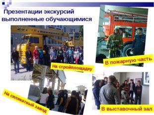 Презентации экскурсий выполненные обучающимися В пожарную часть В выставочны