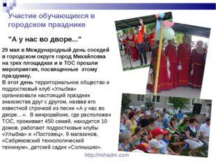 Участие обучающихся в городском празднике 29 мая вМеждународный день соседей