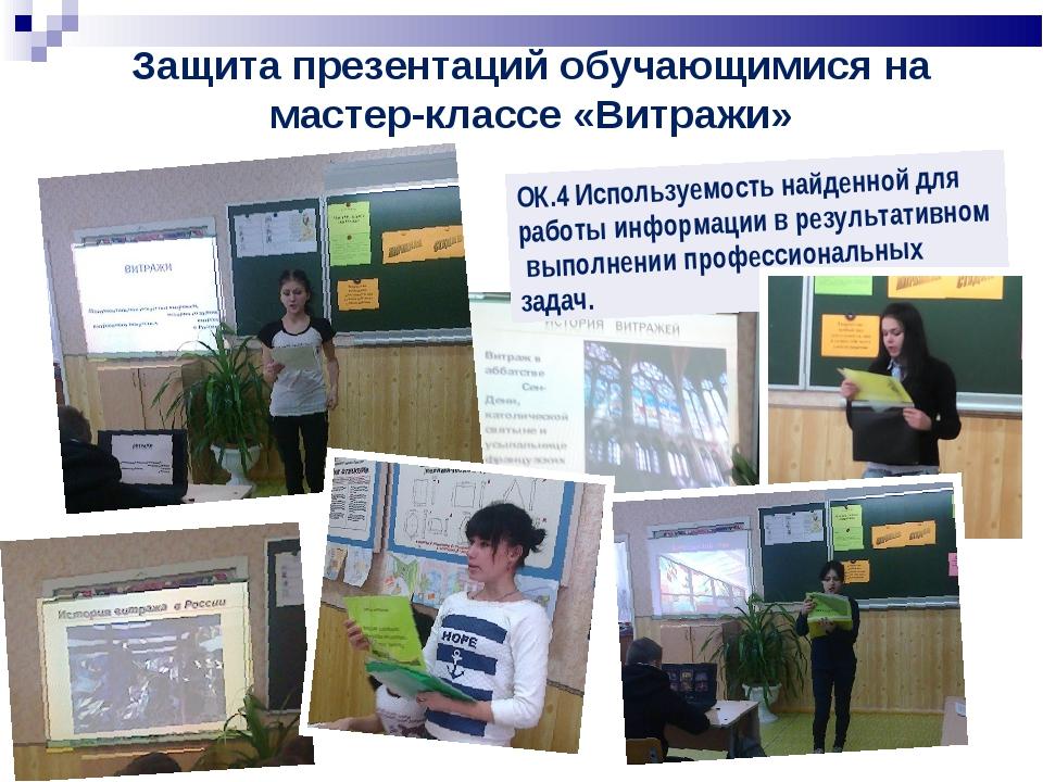 Защита презентаций обучающимися на мастер-классе «Витражи» ОК.4 Используемост...