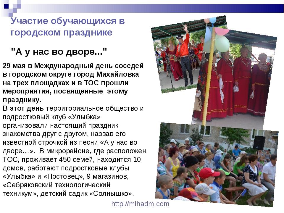 Участие обучающихся в городском празднике 29 мая вМеждународный день соседей...