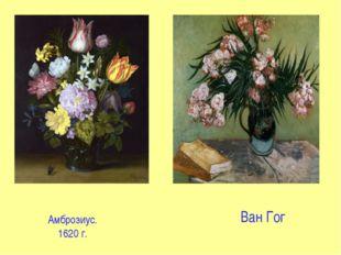 Амброзиус. 1620 г. Ван Гог