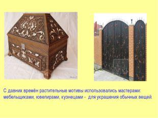 С давних времён растительные мотивы использовались мастерами: мебельщиками, ю