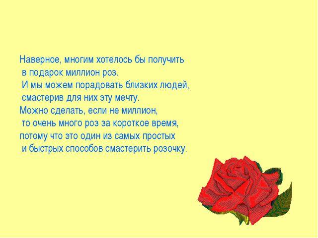Наверное, многим хотелось бы получить в подарок миллион роз. И мы можем порад...