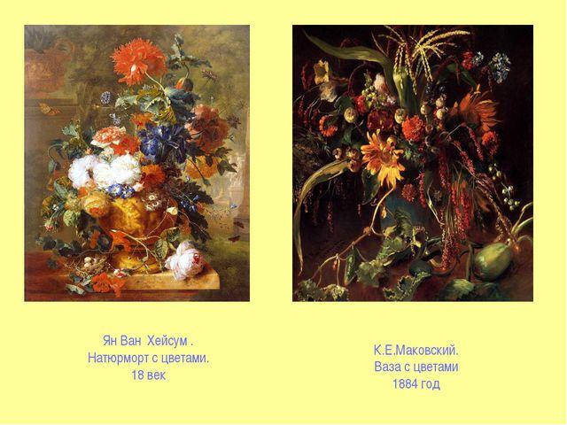 Ян Ван Хейсум . Натюрморт с цветами. 18 век К.Е.Маковский. Ваза с цветами 188...