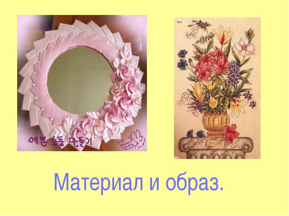 Материал и образ.