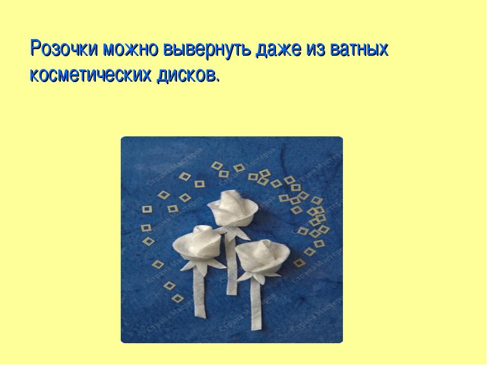 Розочки можно вывернуть даже из ватных косметических дисков.