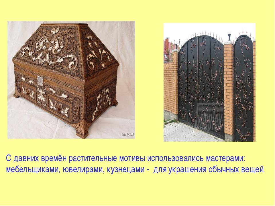 С давних времён растительные мотивы использовались мастерами: мебельщиками, ю...
