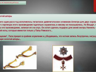 ИНТЕРЕСНЫЕ ФАКТЫ ИЗ ЖИЗНИ МОЦАРТА В.А. 7. Рыцарь золотой шпоры В Ватикане все